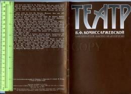 255816 USSR Theater Komissarzhevskaya 1995 Year Booklet - Books, Magazines, Comics
