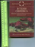 260554 USSR MIR Foreign Science Fiction Shadow Sphinx BOOK - Books, Magazines, Comics