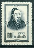 BM China, Volksrepublik 1953 | MiNr 228 | MNG | Persönlichkeiten, Chu Yuan, Philosoph - 1949 - ... People's Republic