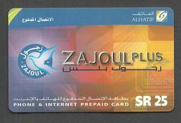 USED PHONECARD SAUDI ARABIA  25 SR - Saudi Arabia