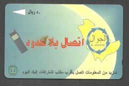USED PHONECARD SAUDI ARABIA  50  SR - Saudi Arabia