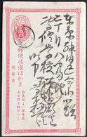 ◆◆JAPAN Postal Cards 1 Sen - Japan