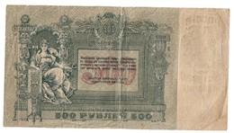 South Russia 500 Rubles 1918 - Russia