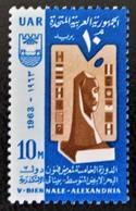 5 EME BIENNALE DES BEAUX-ARTS D'ALEXANDRIE 1963 - NEUF ** - YT 577 - MI 716 - Egypt