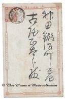 JAPON 1 SEN - ENTIER POSTAL - Cartoline Postali