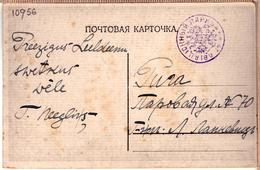 Russian Imperial Acting Army Special Pmk 4-й АВИАЦИОННЫЙ ПАРК - Lettres & Documents