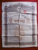 GOUVERNEMENT IMPERIAL DE RUSSIE OBLIGATION 125 ROUBLES OR CHEMINS DE FER - Chemin De Fer & Tramway