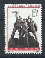 1965 CHINA Victory Over JAPAN 8 FEN (4-3) MINT H Mi Cv €50 - 1949 - ... Repubblica Popolare