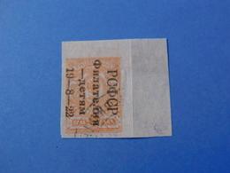 RUSSIE N° 184A OBLIT. TTB COIN DE FEUILLE SIGNE - Russia & USSR