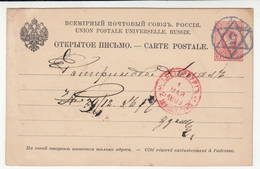 Russia UPU Postal Stationery Postcard Travelled 1889 St. Peterburg B180525 - 1857-1916 Empire