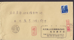 """Japan Commercial 1981 """"56.3.26."""" Cover Brief - Storia Postale"""