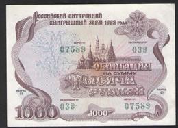 1000 РУБЛЕЙ  ОБЛИГАЦИЯ  СССР  1992г UNC! - Rusland