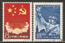 China P.R. 1960 Mi# 523-524 Used - Short Set - 10th Anniv. Of Sino-Soviet Treaty Of Friendship - Usati