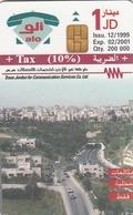 JORDAN - The Cave-Amman, Tirage 200.000, 12/99, Used - Jordan