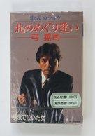 "Japanese Cassette Tape "" Uta & Karaoke : Yumi Kouji "" 11KCV-5009 - Audio Tapes"