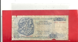 "GREECE - GRECE . 50 DRACHMAI .  8-12-1978  . TYPE "" POSEIDON "" N° 08X 467008 - Grèce"