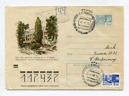 REGISTERED COVER USSR 1973 YALTA HOUSE OF WRITERS CREATIVITY NAMED AFTER A.P.CHEKHOV #73-95 - Writers