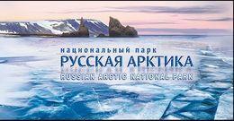 Russia, 2016, Mi. 2353 II (bl. 233 II), Sc. 7761, The Russian Arctic National Park, Birds, Polar Bear, Prestige Booklet - 1992-.... Fédération