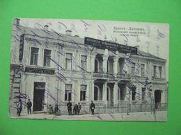 BREST LITOVSK 1908 Moscow International Trade Bank. Russian Postcard. Belarus - Belarus