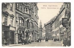 LETTONIE  /  RIGA  /  KAUF - STRASSE - Lettonie