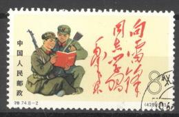 China 883 O - Gebraucht