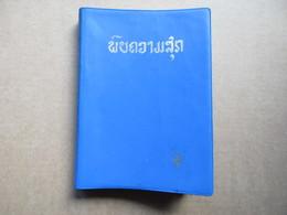 Ancien Livre En Langue étrangére. (2) - Culture