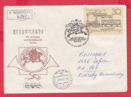 234596 / FDC 1987 ,  HISTORY POST HORSE POSTMAN POSTHORN TRAIN LOCOMOTIVE , Russia Russie Russland Rusland - FDC