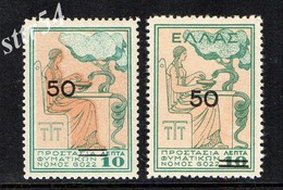 Greece 1941  Charity Tuberculosis.with Overp. MNH ** - Grecia