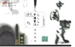 Artes Em Macau - Caligrafia Chinesa - 1999-... Région Administrative Chinoise