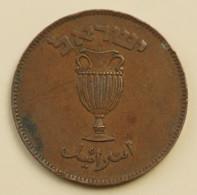 Israel 10 Prutah 1949 - Israel