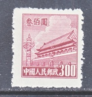 PRC  87   *  4th.  Issue - Unused Stamps