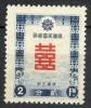 China Mantsjoekwo / Mantsjoerije / Manchukuo 1937, New Year **, MNH - 1932-45 Mantsjoerije (Mantsjoekwo)