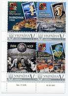 CHess Schach Olympiad Dubrovnik 1950 Anniversary Ukraine 2017 - Scacchi