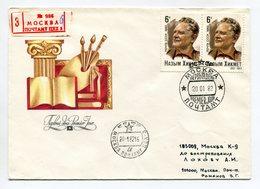 FDC REGISTERED COVER USSR 1982 TURKISH WRITER NAZIM HIKMET Mi# 5143 X2 - 1923-1991 UdSSR