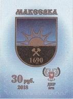 2018 Ukraine (Donetsk Republic), Coat Of Arms Of Makeevka City, 1v - Ukraine