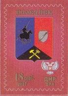 2017 Ukraine (Donetsk Republic), Coat Of Arms Of Ilovaysk City, 1v - Ukraine