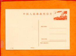 CHINE, Entier Postal Neuf - 1949 - ... République Populaire