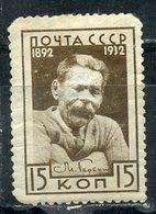 Y85 USSR 1932 299 (392) 40-YEARS OF Literary Activity M. Gorky 1905-1907 (MLH) - Ongebruikt