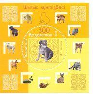 2018. Kazakhstan, The Year Of Dog, S/s,, Mint/** - Kazakhstan