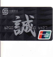 China Bank Magnetic Card, Yinsheng - Geldkarten (Ablauf Min. 10 Jahre)