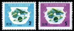 Space. China 1988. 2 Unlisted Revenue Stamps. MNH** - Space
