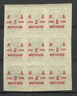 Russia Russland Fernost Far East 1923 Michel 43 ERROR Variety Set Off As 9-Block MNH - Sibérie Et Extrême Orient