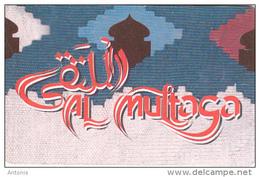 OMAN(chip) - Al Multaqa(5/7), First Chip Issue, Chip GEM3.3, 06/01, Used - Oman