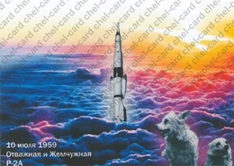 """[2018, Space, Dogs, Rockets] Post Card """"[Flight On A Geophysical Rocket Of Dogs] Brave And Pearl. July 10, 1959. P-2A."""" - Russia"""