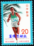Japan's 34th National Sports Meeting In 1979: Marathon Run 1 Full - 1926-89 Emperor Hirohito (Showa Era)