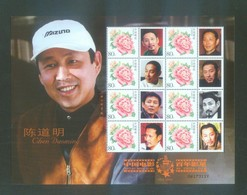 CHINA 2005-17 Centenary Ann Of The China Cinema   Movie Star Chen Daoming Special Sheet - Unused Stamps