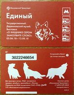 """Russia 2018 1 Ticket Moscow Metro Bus Trolleybus Tramway  Exhibition """"Gray Wolf"""" In The Darwin Museum - Subway"""