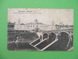SMOLENSK 1904 Old Bridge. Russian Postcard. - Rusland