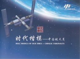 CHINA 2018  Roles Models Of Our Time- China Spacemans Special Sheet Folder - Space
