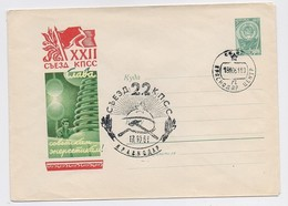 Stationery 1961 Cover Used USSR RUSSIA Congress Communist Party Electricity Krasnodar - 1960-69